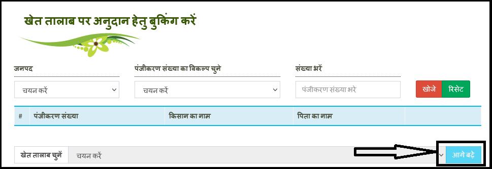 Uttar pradesh khet talab scheme online