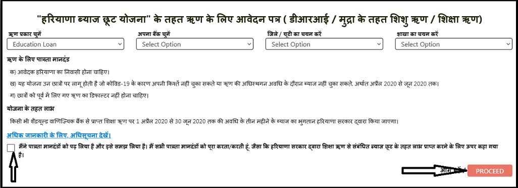 Education Loan Aatmnirbhar Haryana Loan Yojana