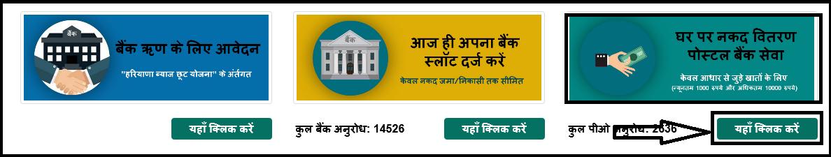 Aatmnirbhar Haryana Loan Yojana Postal Banking Service