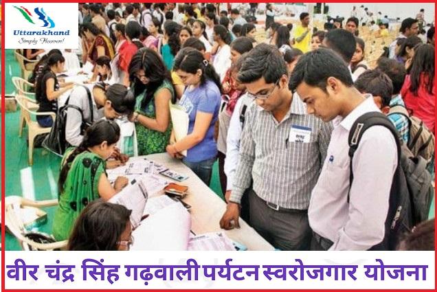 Uttarakhand VCSG Scheme
