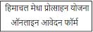 himachal scheme