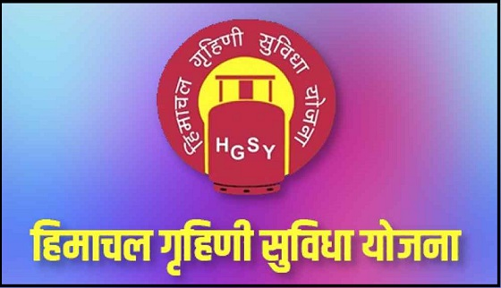 Grihini Suvidha Yojana logo