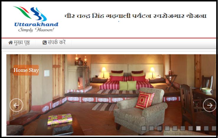 Uttarakhand VCSG Scheme apply Online