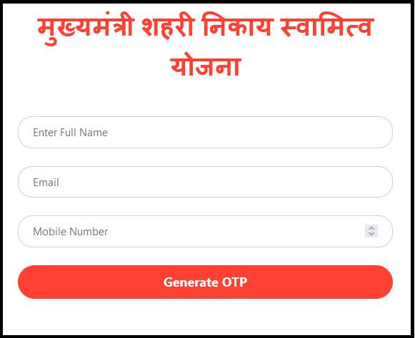 Shehri Nikay Swamitva Yojana apply online