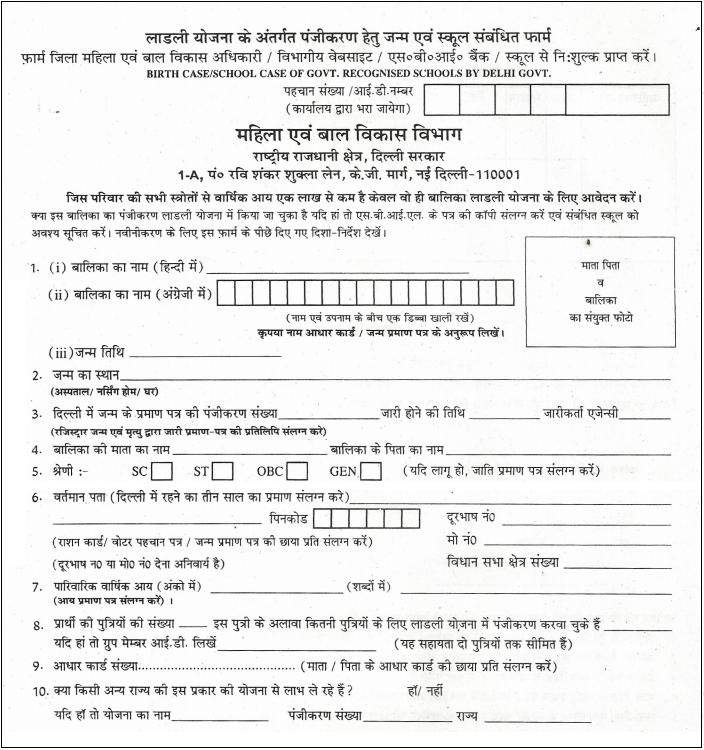 ladli scheme application form