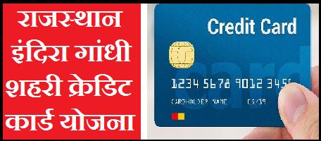 Indira Gandhi Shehri Credit Card Yojana