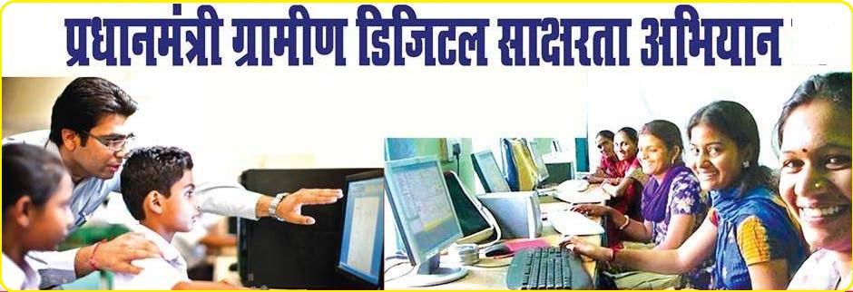 Digital Saksharta Abhiyan