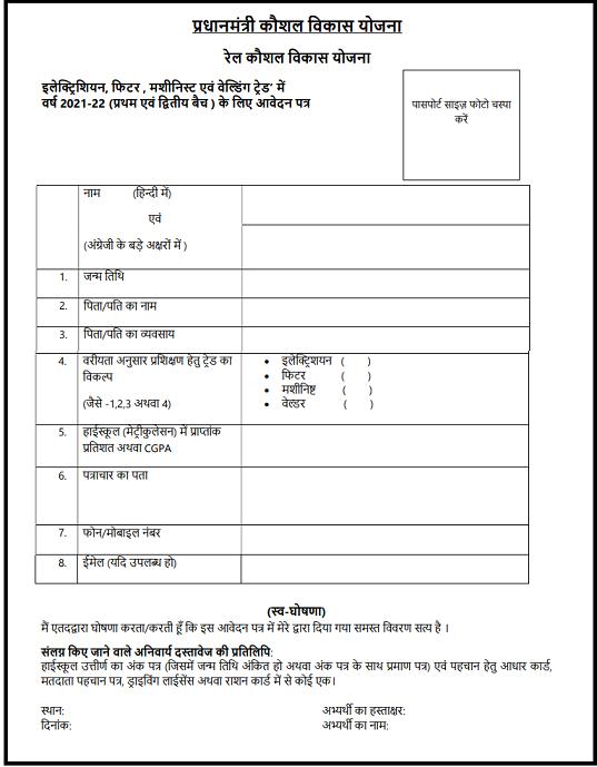 Rail Kaushal Vikas Scheme application form