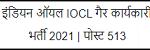 iocl recruitment