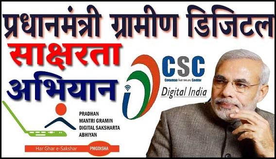 Gramin Digital Saksharta Abhiyan logo