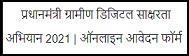 Digital Saksharta Abhiyan scheme