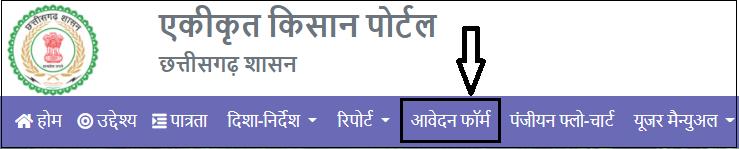 Ekikrit Kisan Portal online