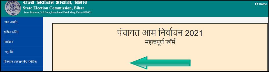 bihar Panchyat chunab form download