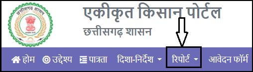 Ekikrit Kisan Portal report