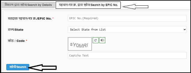bihar Panchyat chunab Process to search by EPIC number