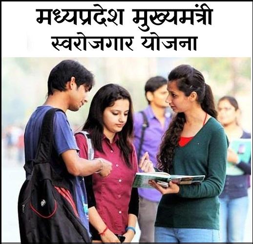 Mukhyamantri Swarojgar Yojana