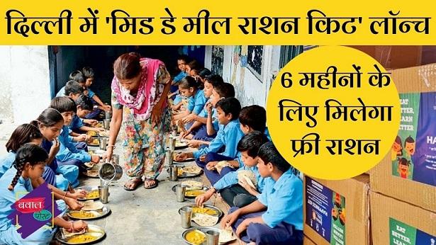 Delhi Mid Day Meal scheme
