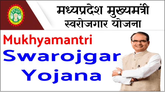 MP Mukhyamantri Swarojgar Yojana